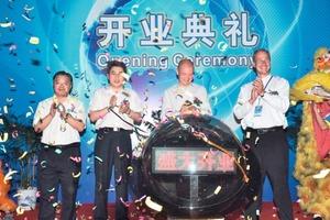 """<span class=""""bildunterschrift_hervorgehoben"""">Abb. 1</span> Offizielle Eröffnung des Werks in China.<br />"""